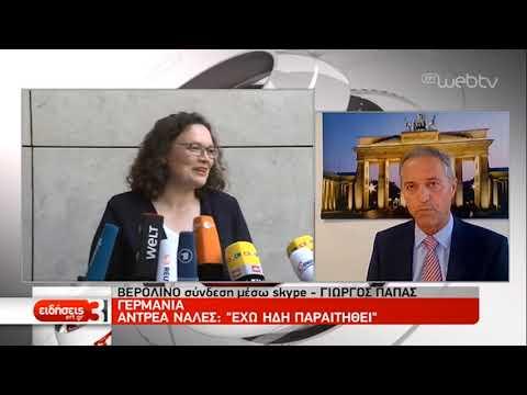 Κρίση στην ηγεσία των Σοσιαλδημοκρατών στη Γερμανία | 03/06/2019 | ΕΡΤ