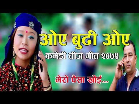 (ओए बुढी ओए || New Nepali Teej Song 2075, 2018 || Guru Prasad Adhikari , Baburam Kunwar & Jamuna Rana - Duration: 7 minutes, 23 seconds.)