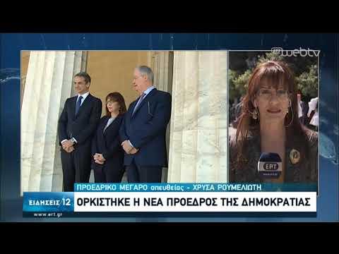 Ορκίστηκε η νέα Πρόεδρος της Δημοκρατίας   13/03/2020   ΕΡΤ