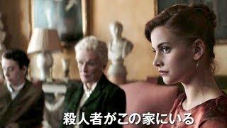 映画『アガサ・クリスティー ねじれた家』予告編