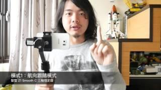 Z1 SMOOTH C 開箱介紹