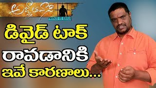 Video Reasons Behind Negative Talk of Pawan Kalyan Agnathavaasi | Agnathavaasi review  | Keerthy Suresh MP3, 3GP, MP4, WEBM, AVI, FLV Januari 2018
