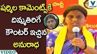 Video Panchumarti Anuradha Counter to YS Sharmila Comments - Vaartha Vaani MP3, 3GP, MP4, WEBM, AVI, FLV Maret 2019