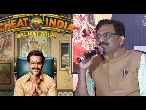 Sanjay Raut At Press Conference of Film 'Cheat India'