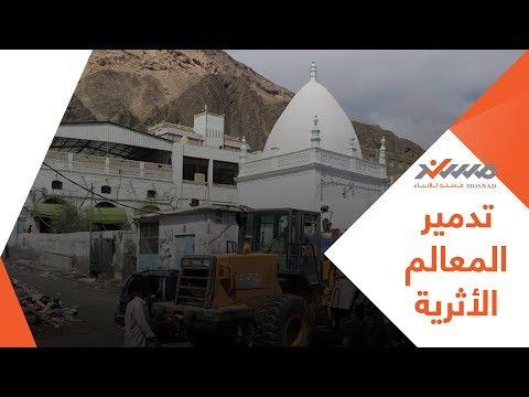 بتمويل إماراتي قوات تدمر معالم تاريخية يمنية في الحديدة