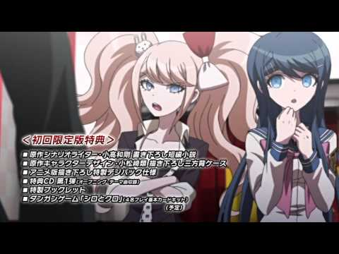 Danganronpa The Animation, Teaser TV du 1er Blu-ray et DVD