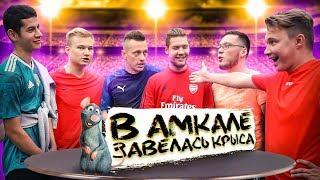 ИГРОК АМКАЛА СДАЛ ИГРУ! // футбольная мафия
