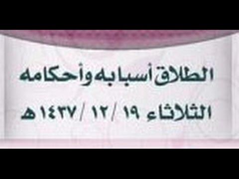 (الطلاق أسبابه وأحكامه) - جامع الفرقان بالزلفي - بتاريخ 19-12-1437هـ
