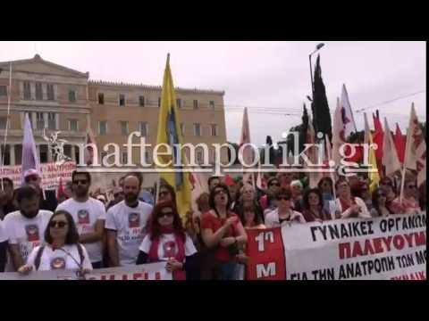 Διαδήλωση του ΠΑΜΕ