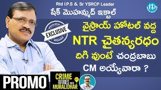 Video Rtd IPS & Sr.YSRCP Leader Shaik Mohammad Iqbal Interview - Promo | Crime Diaries With Muralidhar #57 MP3, 3GP, MP4, WEBM, AVI, FLV Desember 2018