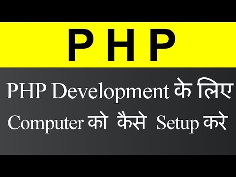 Development Environment for PHP
