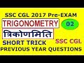 2 Previous year questions asked in SSC Advance maths ssc cgl[IN HINDI]