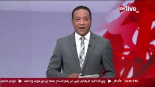 موجز أخبار السادسة مساءً - الأربعاء 19 يوليو 2017تابعونا على ..https://www.facebook.com/ONLiveEgypthttps://twitter.com/ONtvLIVEhttps://www.instagram.com/onliveegypt/الموقع الرسمي للقناة  ..http://www.ontv-live.com/