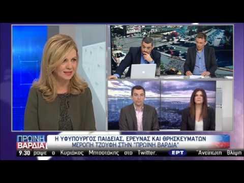 H υφυπουργός Μερόπη Τζούφη μιλά στην ΕΡΤ για τις αλλαγές στην παιδεία | 16/04/19 | ΕΡΤ