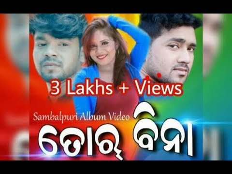 Tor bina | bhuban | new sambalpuri full HD video 2017 | copyright reserved