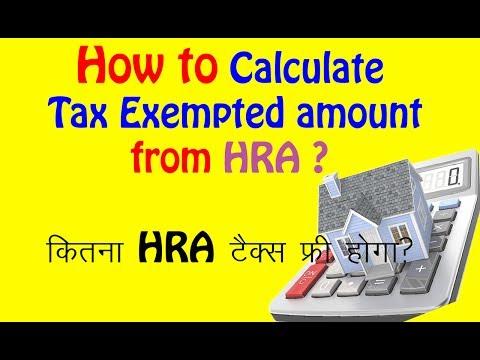 Calculate Tax Free HRA || कितना HRA टैक्स फ्री होगा ?