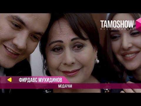 Фирдавс Мухидинов - Модарам (Клипхои Точики 2017)