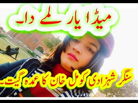Video Meda Yaar Lumay Da -Beauti Singer komal Khan New Punjabi Saraiki Pakistani Song 2017 Stage programe download in MP3, 3GP, MP4, WEBM, AVI, FLV January 2017