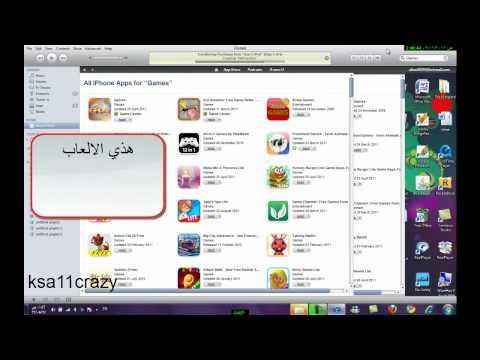 طريقة تحميل العاب من iTunes