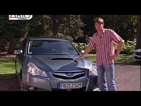 Subaru Legacy Тест  Subaru Legacy 2010