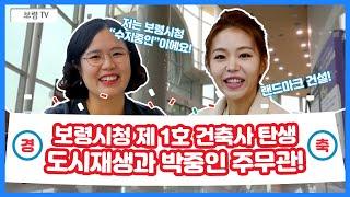 보령TV 아나킴 | 보령시청 최초 건축사 박중인 주무관