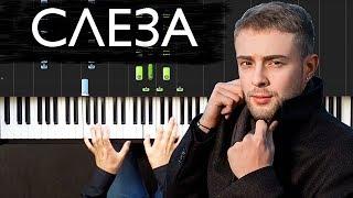 Егор Крид - Слеза | На пианино