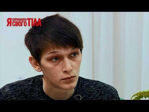 Разрешат ли Иванне Куропатовой официально сменить пол? - Я соромлюсь свого тіла - 28.05.15