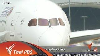 ชั่วโมงทำกิน - อนาคตอุตสาหกรรมการบินของไทย