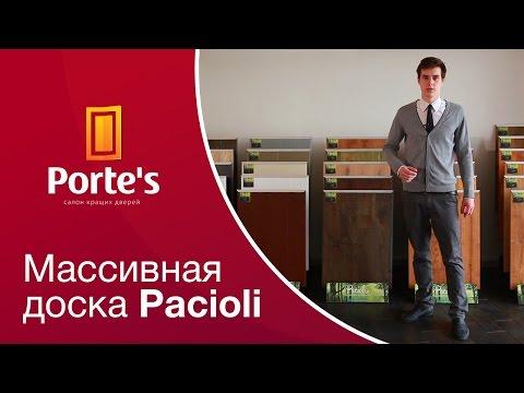 Массивная доска Pacioli - доска массивная для пола в салоне Portes (Портес)