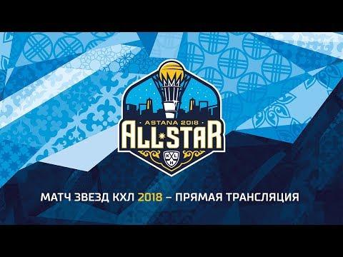Матч звёзд КХЛ 2018. Мастер шоу – Прямая трансляция 13.01.2018 (видео)