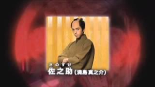『大奥~永遠~[右衛門佐・綱吉篇]』イケメン男衆映像