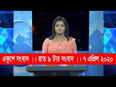 রাত ০৯টার সংবাদ || 09 Pm News || 07 April 2020 || ETV News