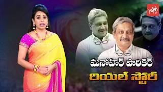 Manohar Parrikar Real Life Story(Biography) | Education | Political Carrer | Family | YOYO TV