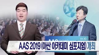 AAS 2019 아산 아카데미 심포지엄 개최 미리보기
