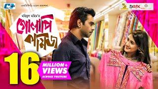 Video Golapi Kamiz | Apurba | Mehazabien | Mohidul Mohim | Eid Exclusive | Bangla New Natok 2019 MP3, 3GP, MP4, WEBM, AVI, FLV Agustus 2019