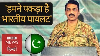 Pakistan claims to capture Indian Air Force Pilot after dog fight at LoC (BBC Hindi)