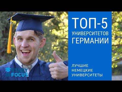 Лучшие Университеты Германии - Топ-5 Рейтинга Немецких Вузов (видео)