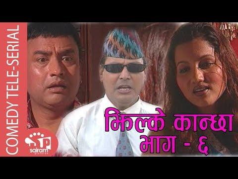 (Jhilke Kancha Comedy Serial : झिल्के कान्छा : भाग-६ Ft. Rabindra Khadka & Mohan Mishra | - Duration: 26 minutes.)