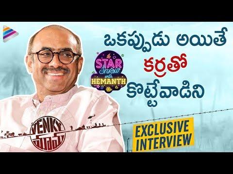 Suresh Babu Open Interview | The Star Show With RJ Hemanth | Venky Mama | Venkatesh | Naga Chaitanya