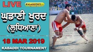 🔴[Live] Ghudani Khurd (Ludhiana) Kabaddi Tournament 18 Mar 2019
