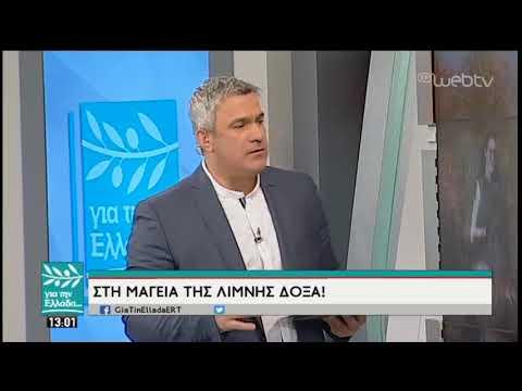Η εισαγωγή του Σπύρου Χαριτατου «Για την Ελλάδα…»   20/03/19   ΕΡΤ