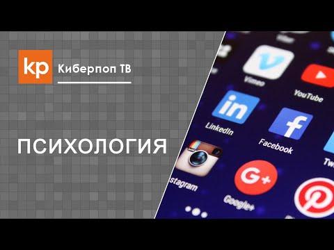 Зависимость от социальных сетей. Борьба с зависимостью (видео)