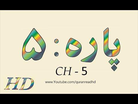 Quran HD - Abdul Rahman Al-Sudais Para Ch # 5 القرآن