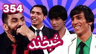 Shabkhand Ep.354 With Qasim, Salim&Mohib شبخند با سه هنرمند - قسیم و سلیم و محب