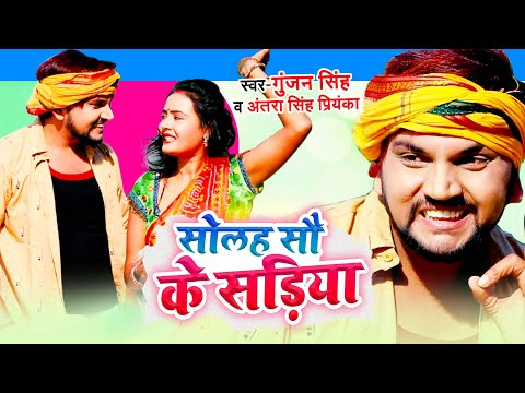 सोलह सौ के सड़िया | 1600 Ke Sadiya | Gunajn Singh & Antra Singh Priyanka का सुपरहिट मगही वीडियो