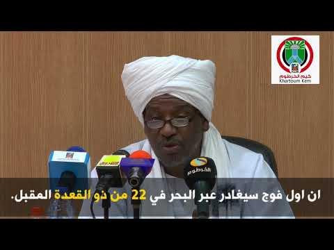 الادارة العامة للحج والعمرة بالمجلس الاعلى للدعوة والارشاد ولاية الخرطوم قرعة الحج 2018