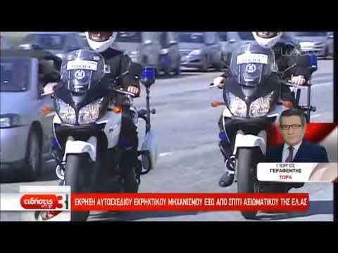 Επίθεση με γκαζάκια σε σπίτι αξιωματικού της ΕΛΑΣ | 20/09/2019 |ΕΡΤ
