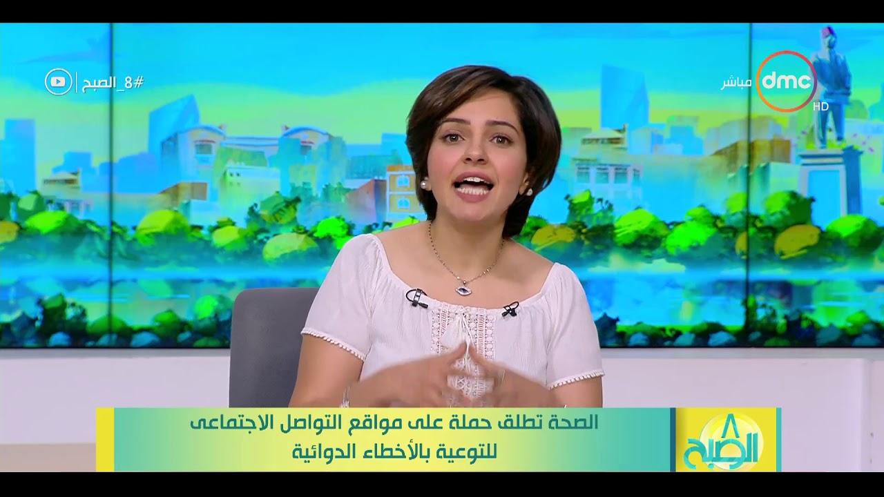 8 الصبح - الصحة تطلق حملة على مواقع التواصل الاجتماعى للتوعية بالأخطاء الدوائية