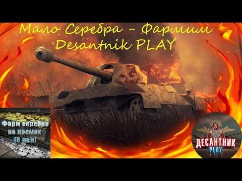 СТРИМ по World of Tanks  ФАРМ СЕРЕБРА ЦЕЛЬ 4000000 СЕРЕБРА ЗА СТРИМ