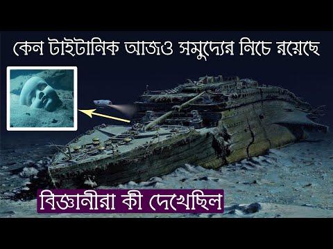কেন টাইটানিক আজও সমুদ্রের নিচে রয়েছে | কী দেখেছিল বিজ্ঞানীরা ? Why Titanic Hasn't Recovered